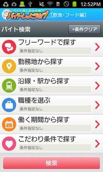 飲食・フードバイトしようぜ! apk screenshot