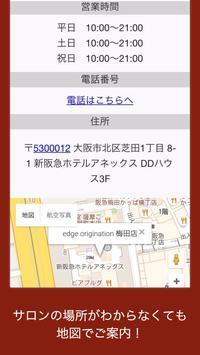 edge origination screenshot 3