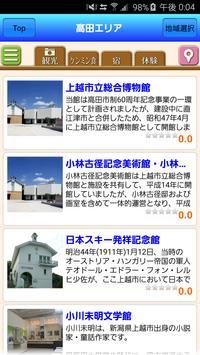 上越観光Naviアプリ apk screenshot