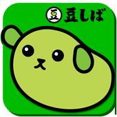 豆しばポータルアプリ icon