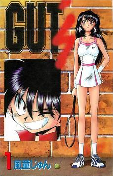[全巻無料] GUT's 無料で読めるマンガコミックアプリ poster