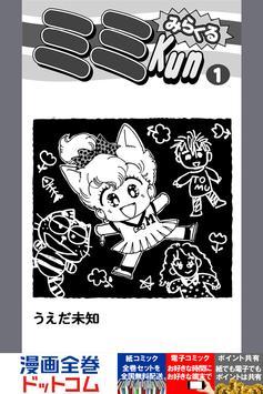 [全巻無料] みらくるミミKun poster