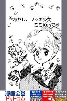 [全巻無料] みらくるミミKun apk screenshot
