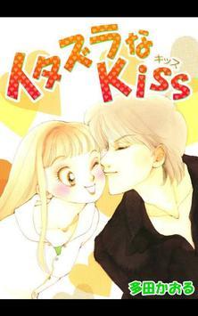 イタズラなKiss【今だけ無料マンガ!】 poster