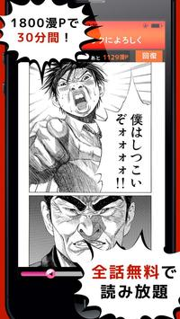 [全巻無料]ブラックジャックによろしく【漫王】 apk screenshot