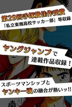 [全巻無料]TWO TOP【漫王】 apk screenshot