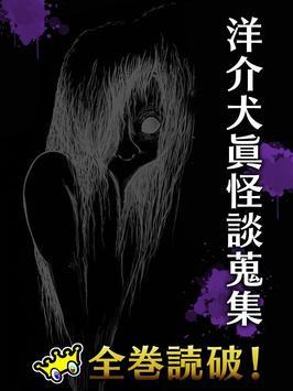 [完全無料]洋介犬眞怪談蒐集【漫王】 poster