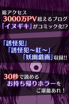 [完全無料]洋介犬眞怪談蒐集【漫王】 apk screenshot