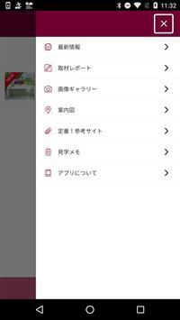 ウエリス光明池【専用アプリ】 で限定動画/レポートを! poster