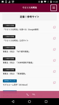 ウエリス光明池【専用アプリ】 で限定動画/レポートを! screenshot 3