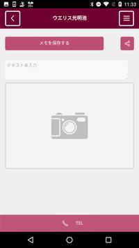 ウエリス光明池【専用アプリ】 で限定動画/レポートを! screenshot 4