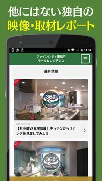 ファインシティ東松戸モール&レジデンス【専用アプリ】 poster
