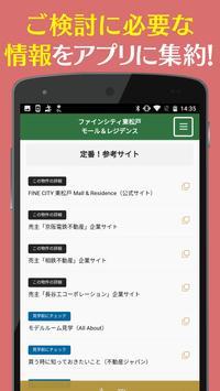 ファインシティ東松戸モール&レジデンス【専用アプリ】 screenshot 2
