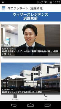 ウィザースレジデンス浜野駅前の最新情報をもらさずチェック! screenshot 1