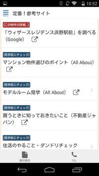 ウィザースレジデンス浜野駅前の最新情報をもらさずチェック! screenshot 2