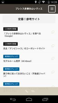 プレシス多摩永山レヴィエの最新情報をいち早くチェック! screenshot 3