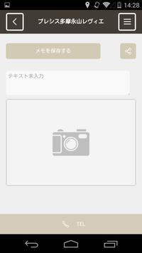 プレシス多摩永山レヴィエの最新情報をいち早くチェック! screenshot 4