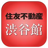 住友不動産・総合マンションギャラリー渋谷館 icon