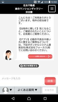 住友不動産・総合マンションギャラリー渋谷館 apk screenshot