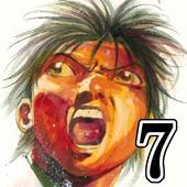 ブラックジャックによろしく第7巻 icon
