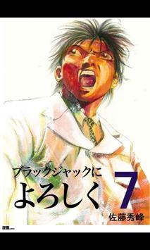 ブラックジャックによろしく第7巻 poster