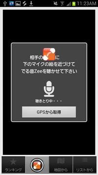 勝手にご当地応援団 apk screenshot