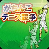 Gachinko TennisJ icon