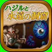ハジルと永遠の洞窟 icon