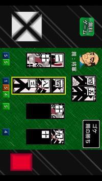 モバイルおいちょかぶ screenshot 1