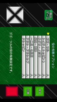 モバイルおいちょかぶ screenshot 2