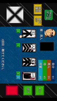 モバイルおいちょかぶ screenshot 3