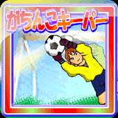 がちんこキーパー icon