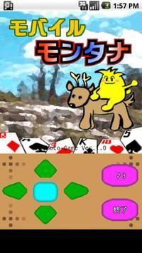 モバイルモンタナ apk screenshot