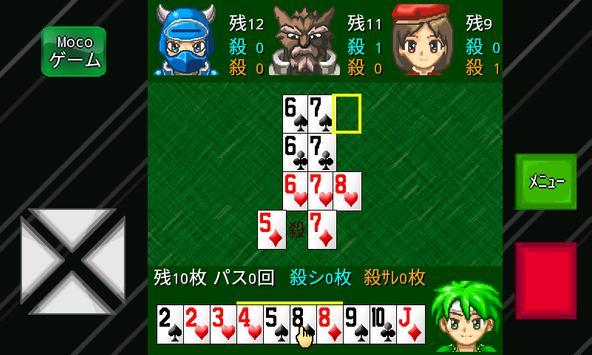 殺しの七並べ apk screenshot