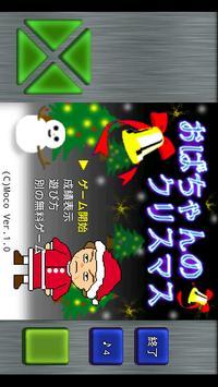 おばちゃんのクリスマス capture d'écran 3