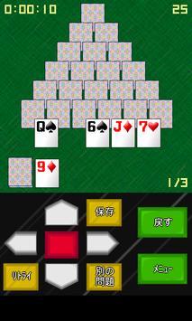 モバイルピラミッド poster
