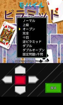 モバイルピラミッド apk screenshot