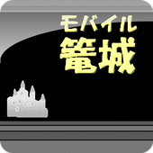モバイル篭城 icon