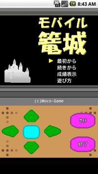 モバイル篭城 apk screenshot
