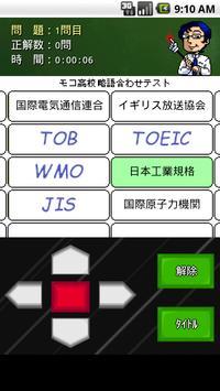 略語合わせ apk screenshot