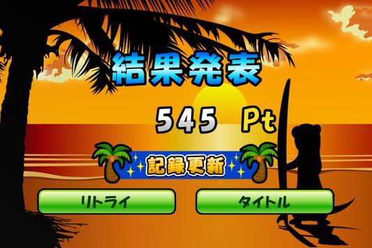 Surfing Ermine apk screenshot