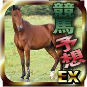 競馬予想EX/無料競馬情報アプリで収支向上 icon