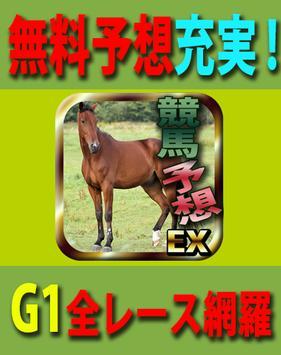 競馬予想EX/無料競馬情報アプリで収支向上 poster