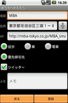 おうちへかえろう apk screenshot
