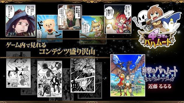 神撃のバハムート apk screenshot