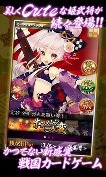 戦国武将姫-MURAMASA- apk screenshot