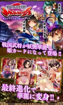 戦国武将姫-MURAMASA- poster