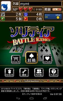 ソリティア BATTLE KING poster