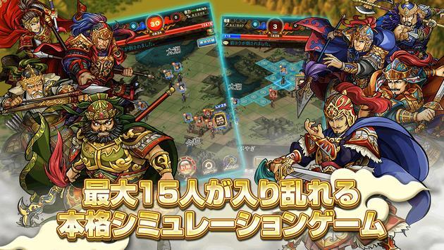 三国志ロワイヤル-サンロワ【三国志シミュレーションRPG】 apk screenshot