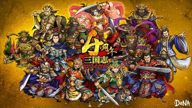 三国志ロワイヤル-サンロワ【三国志シミュレーションRPG】 poster